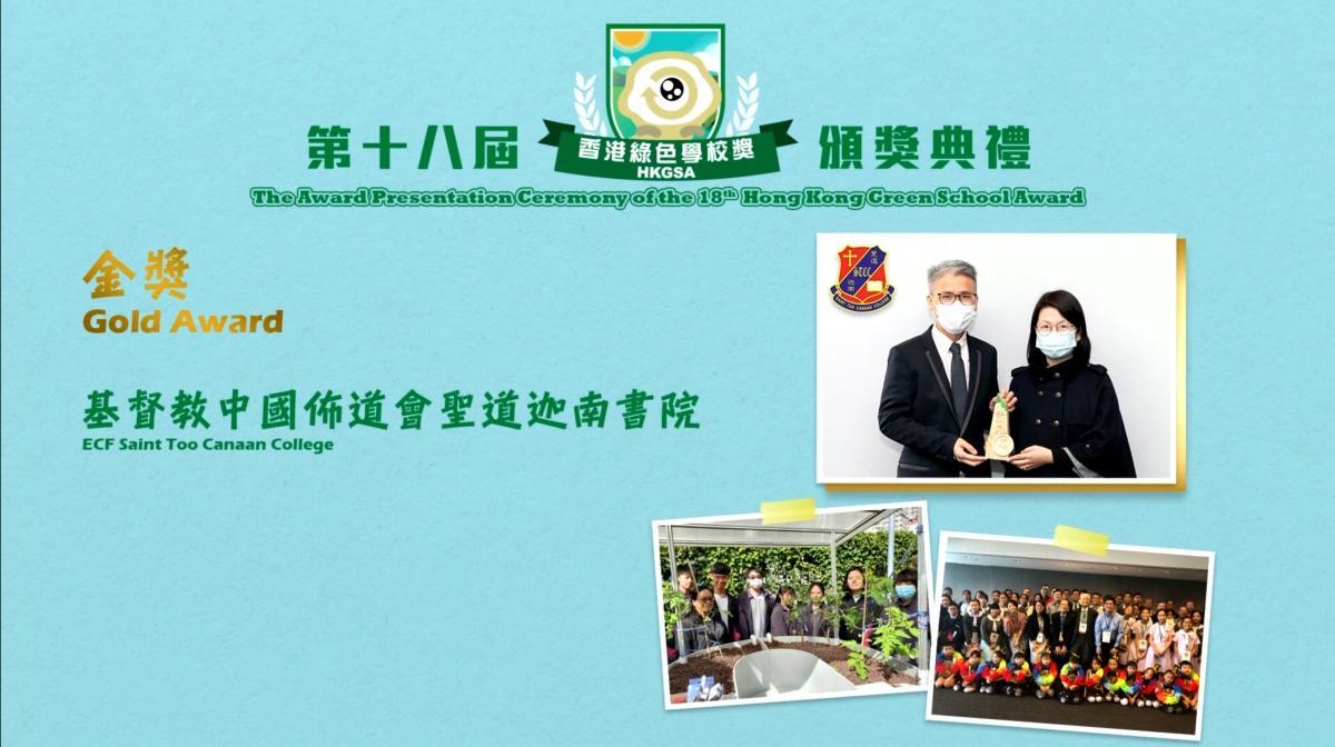 The 18th Hong Kong Green School Award
